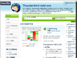 Mozilla Japan - Thunderbird 用アドオン